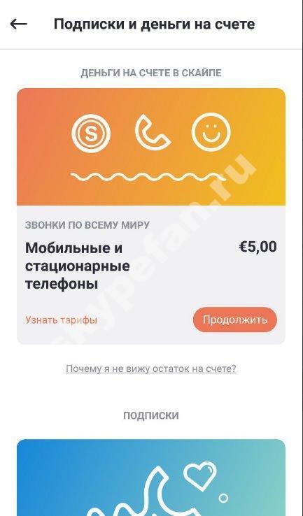Как положить деньги на skype