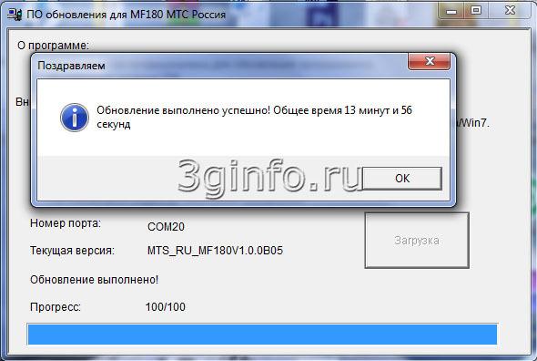Как прошить и разблокировать модем zte mf180