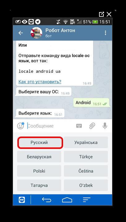 Робот Антон для telegram – как с ним работать