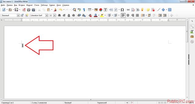 Как пронумеровать страницы в Либре Офис