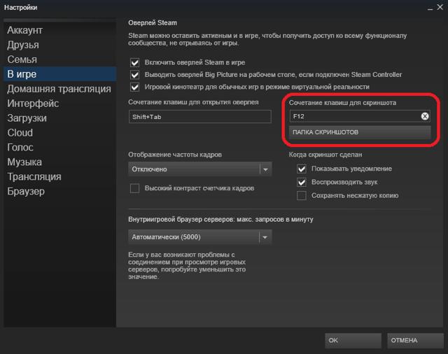 Как сделать или удалить скриншоты в steam