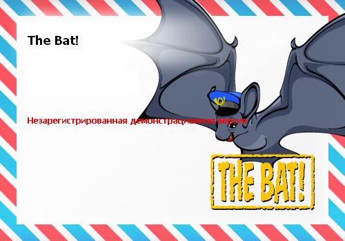 Как настроить почтовую программу the bat!