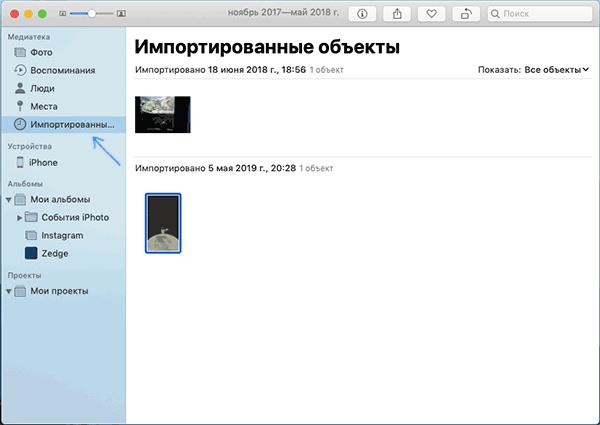 Как скинуть фото и фильмы на macbook?