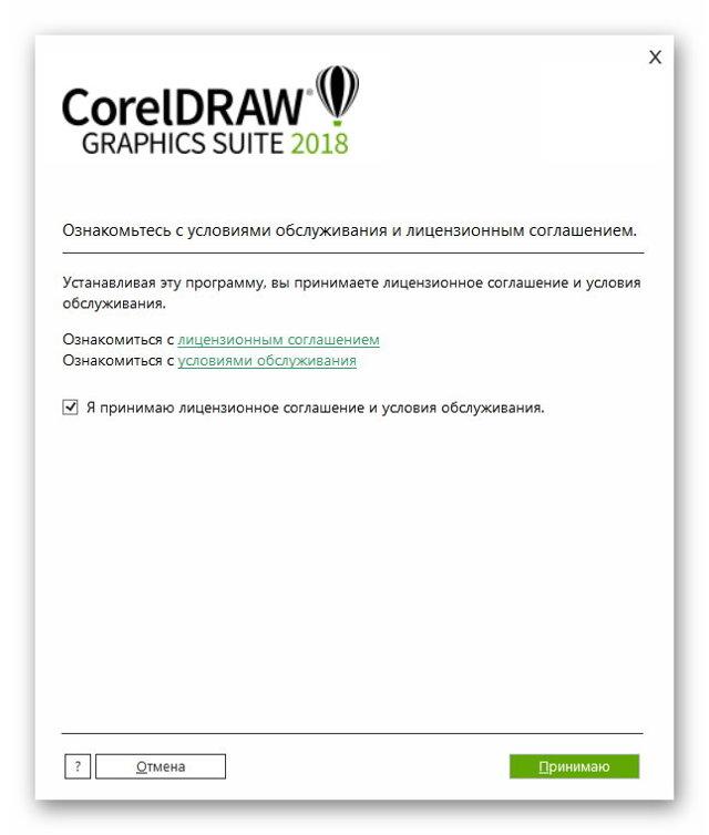 Что делать, если не устанавливается coreldraw