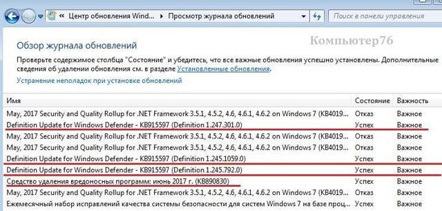 Что делать, если не обновляется защитник windows