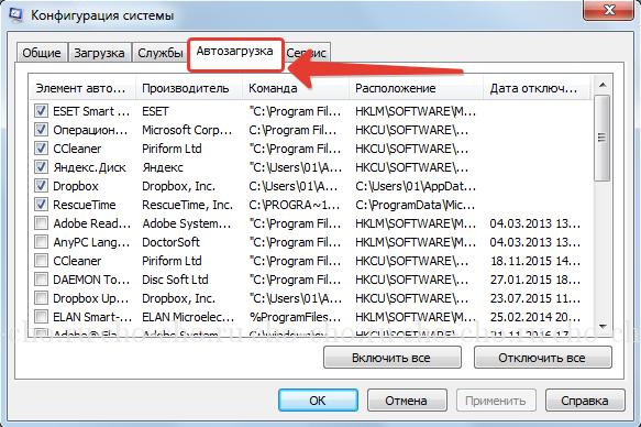 Как отключить автозагрузку программ windows