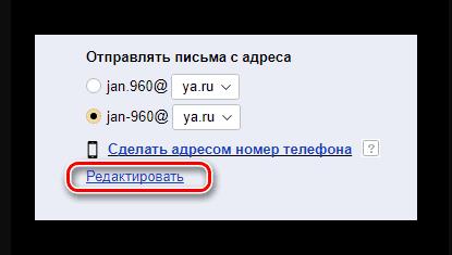 Можно ли поменять свой адрес e-mail?