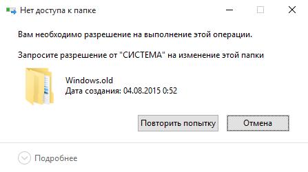 Как удалить папку windows.old и можно ли это делать