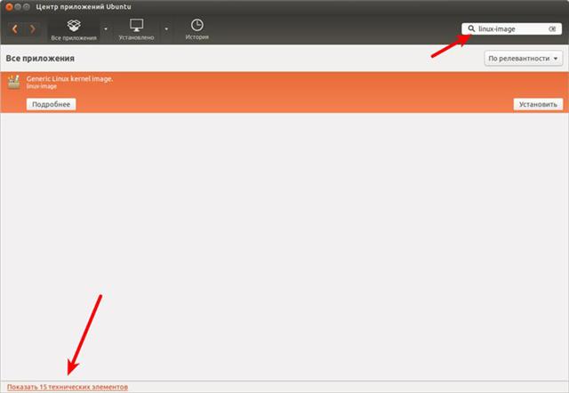 Как удалить старые ядра в ubuntu