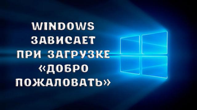 Что делать, если windows зависает при загрузке «Добро пожаловать»