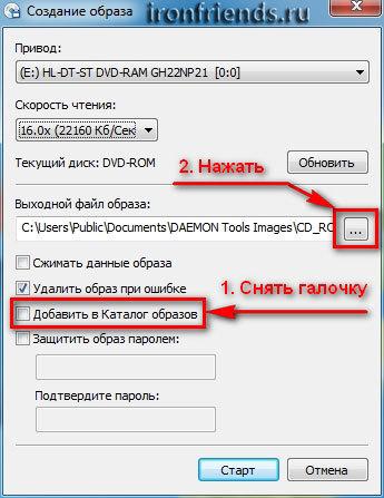 Как создать загрузочную флешку windows в программе daemon tools
