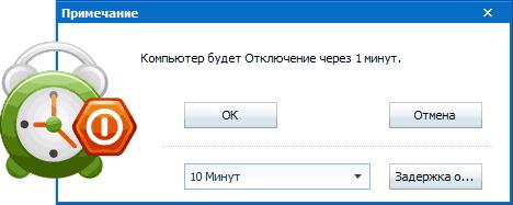 Как поставить таймер на выключение компьютера