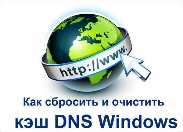 Как сбросить и очистить кэш dns windows