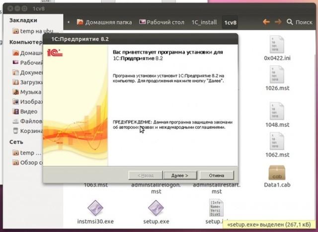Как установить 1С на ubuntu linux