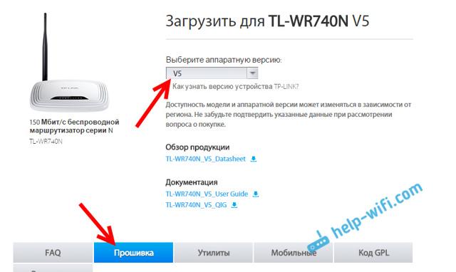 Прошивка роутера tp-link tl-wr740n