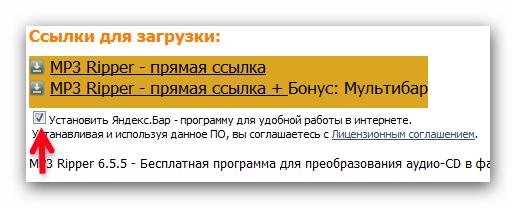 Как установить или удалить Яндекс.Бар