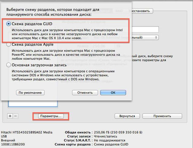 Как отформатировать флешку или жёсткий диск в mac os