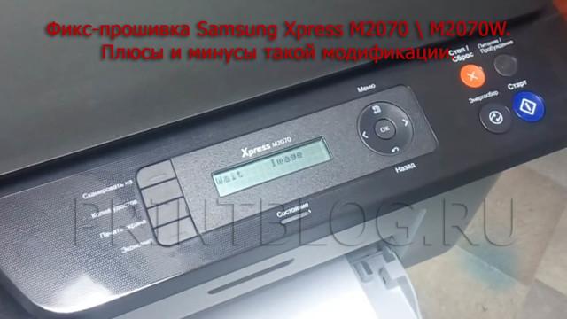 Как прошить или перепрошить МФУ samsung xpress m2070
