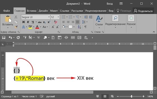 Как поставить римские цифры в word