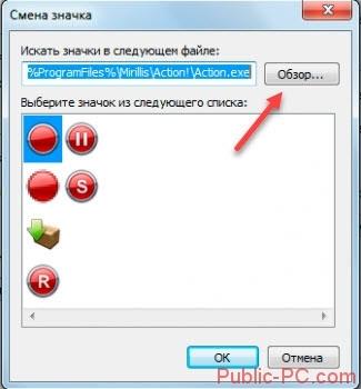Как поменять значок ярлыка у windows