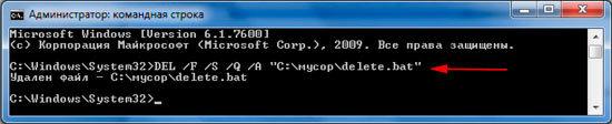 Как открыть, копировать или удалить файл через командную строку