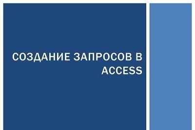 Как создать запрос в access