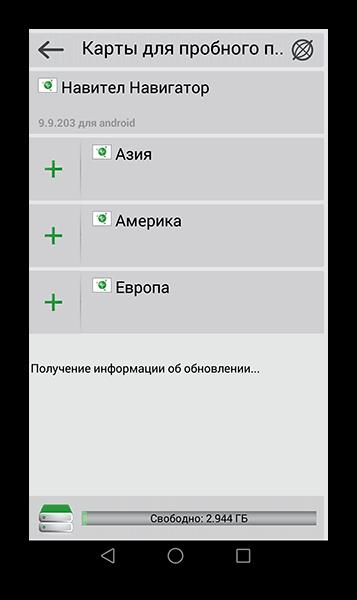 Как скачать карты на флешку для навигатора