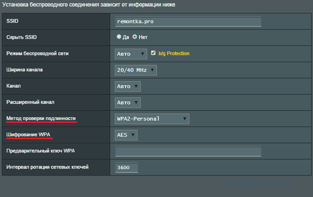 Ошибка аутентификации при подключении к wi-fi