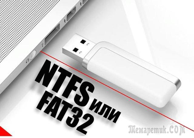 Какую файловую систему лучше выбрать для флешки