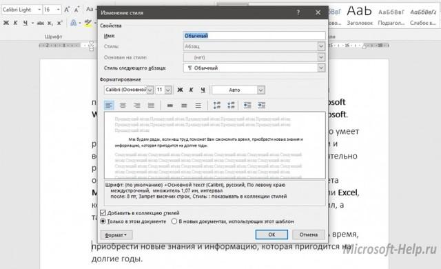 Как поменять формат в word