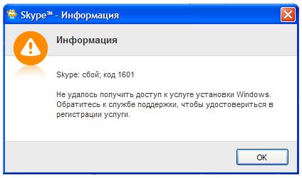 Как исправить ошибку 1603 при установке skype