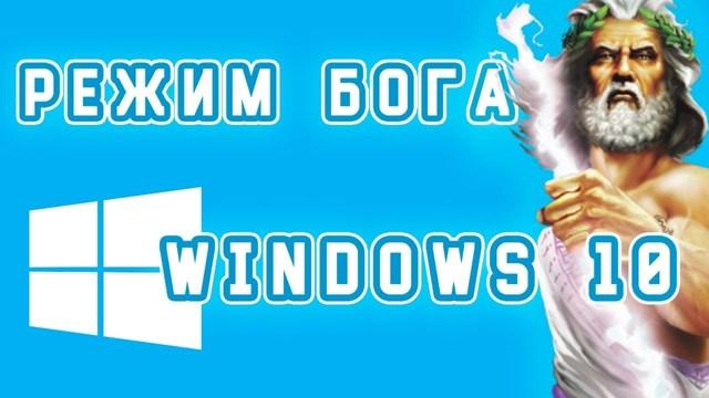 Что такое режим Бога в windows и как его включить