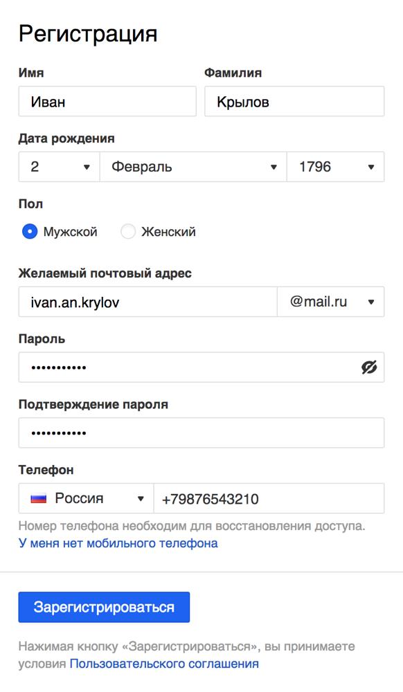 Как создать адрес электронной почты