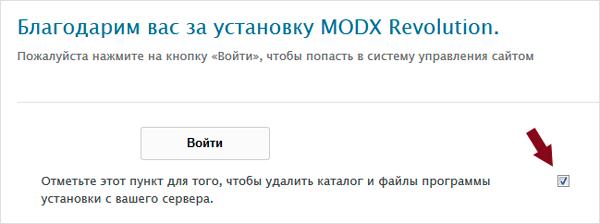 Как установить modx на denwer