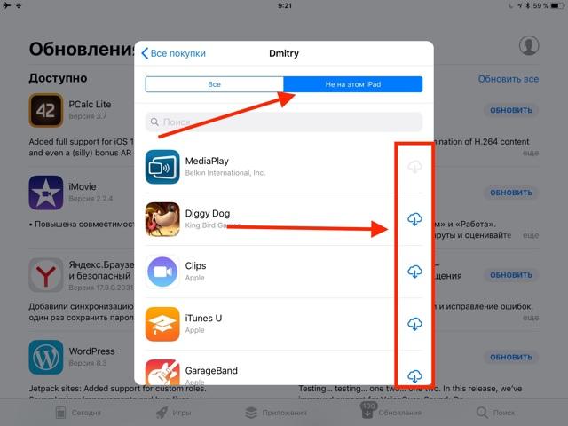 Как синхронизировать iphone с ipad