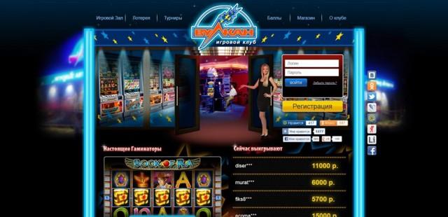 Как удалить казино Вулкан с компьютера или ноутбука