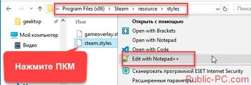 Как изменить шрифт в steam
