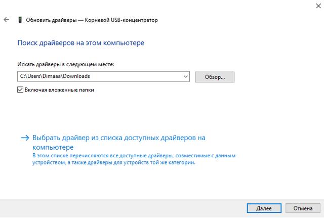 Как исправить ошибку «Сбой запроса дескриптора usb-устройства»