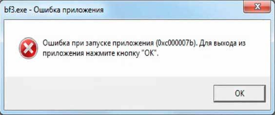 Как исправить ошибку 0xc000007b при запуске приложения или игры