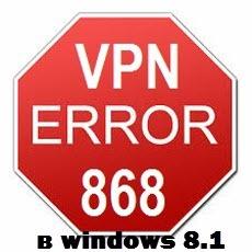 Почему появляется ошибка 868 и как её устранить