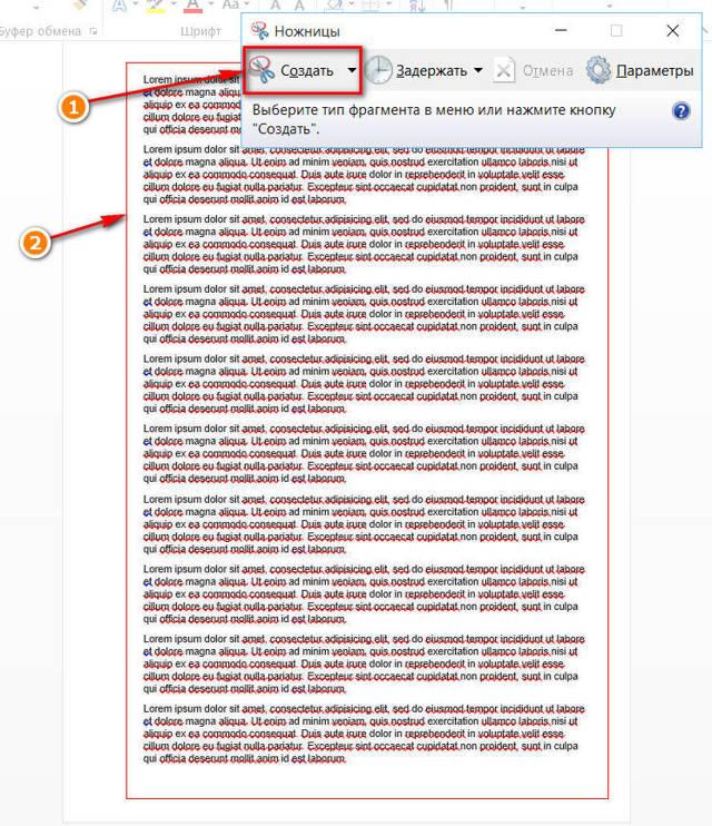 Как перевести документ word в формат jpeg