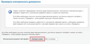 Как открыть документ от Росреестра в формате xml и sig