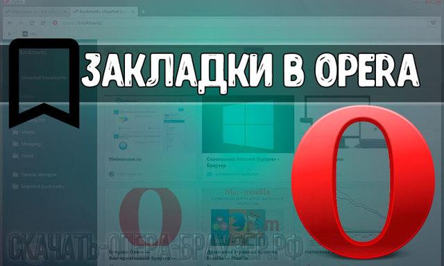 Экспорт и импорт закладок в браузере opera