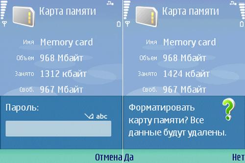 Как снять пароль с флешки или карты памяти