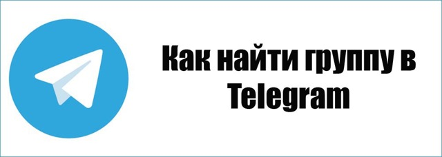 Как найти группу в telegram