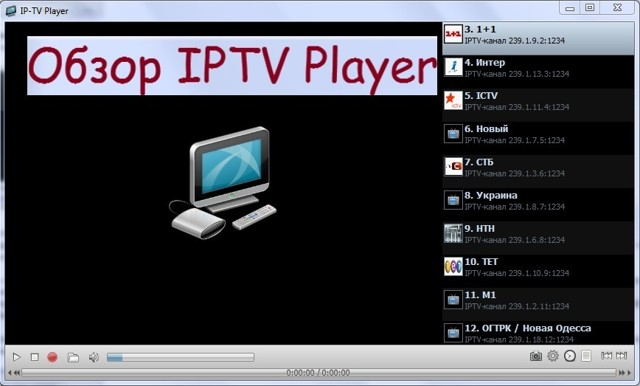 Как смотреть iptv на компьютере