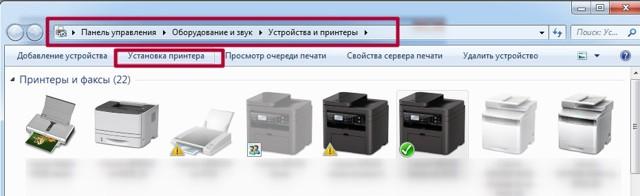 Как подключить принтер к ноутбуку