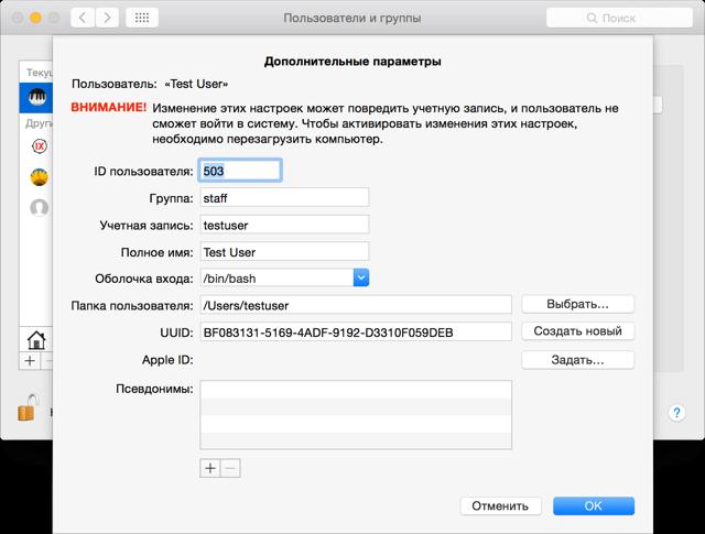 Как изменить имя пользователя в mac os