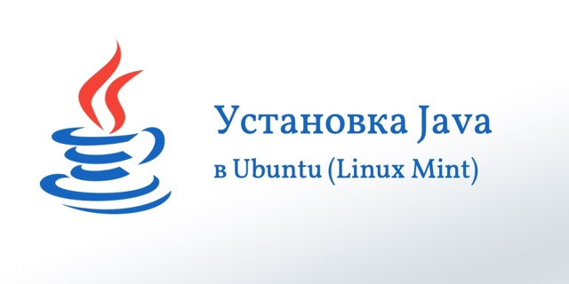 Как установить java в ubuntu