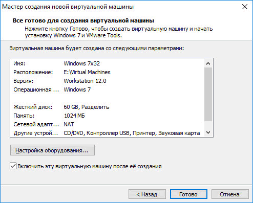 Установка и настройка виртуальной машины с помощью vmware player